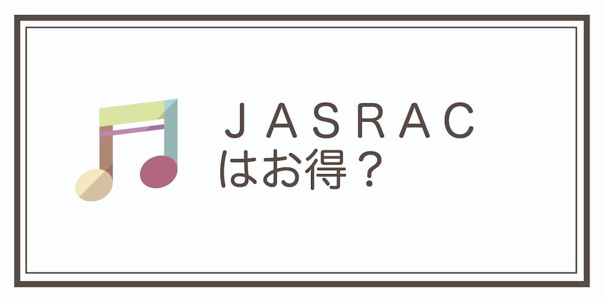 JASRACに年間使用量を支払う方法