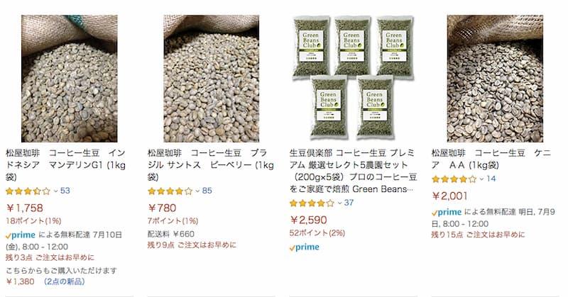 Amazonでコーヒー生豆を買う