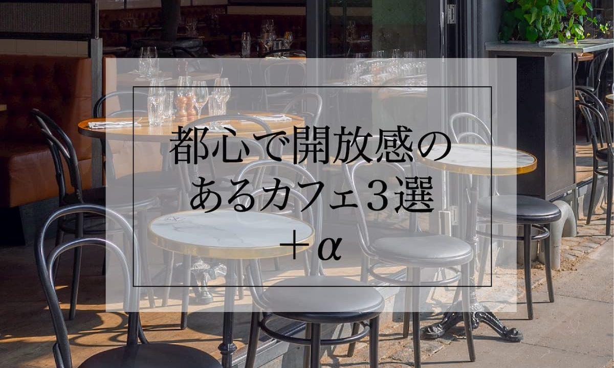 開放感のある都心のカフェTOP3【3密回避】アイキャッチ