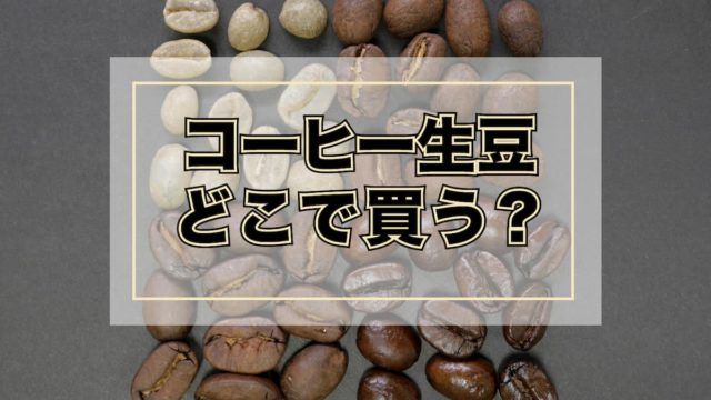 コーヒー生豆どこで買う?【おすすめネット通販4選】