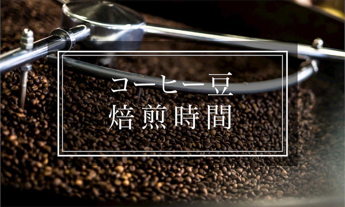 コーヒー豆 焙煎の時間について考える