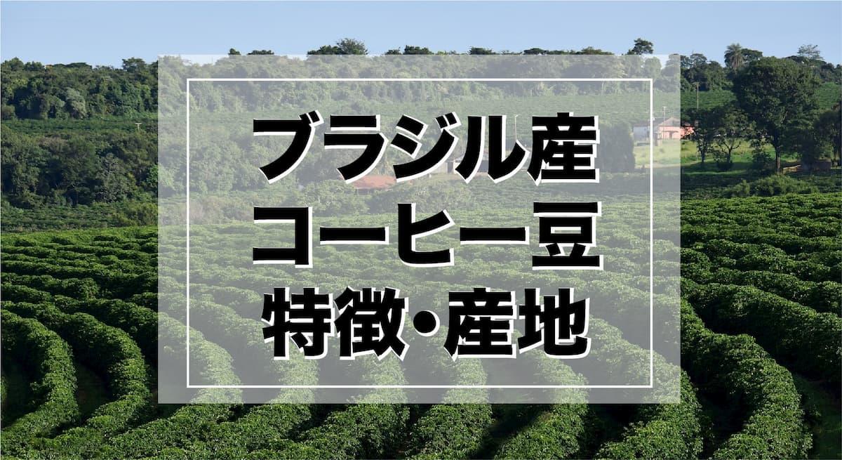 コーヒー豆ブラジルの特徴を解説アイキャッチ