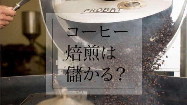 コーヒー焙煎は儲かる?【利益率や焙煎屋のメリットを解説】