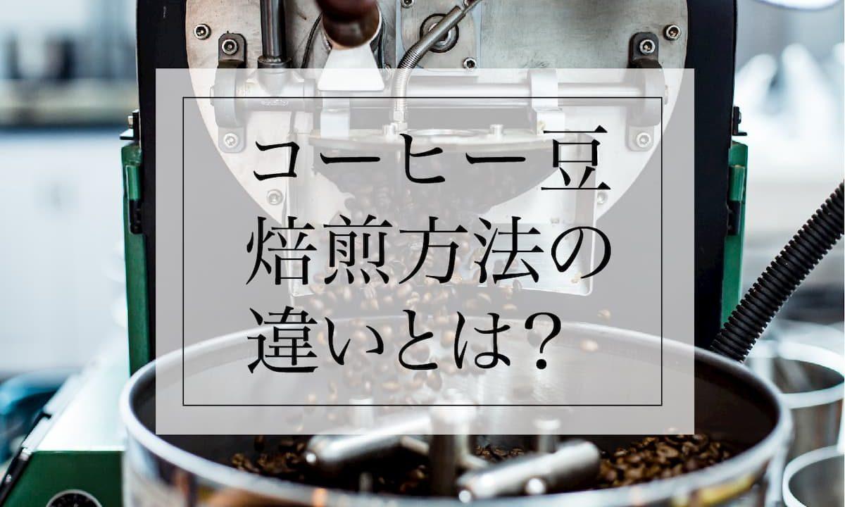 コーヒーの焙煎方法で違いは出るのか?それぞれの方式を解説します。