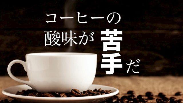 コーヒーの酸味が苦手な方へ【酸味を避ける・抑える3つの方法】アイキャッチ