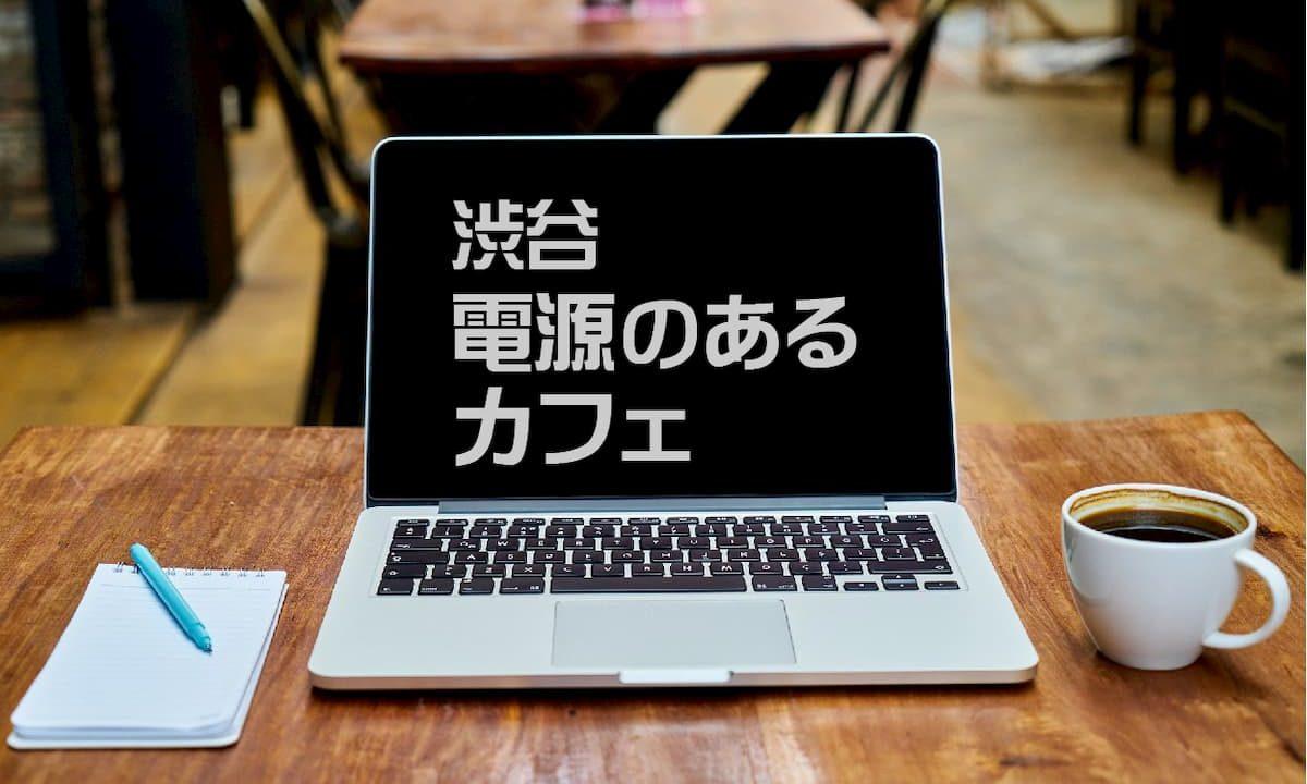 渋谷のカフェ 本当にパソコンの電源が使える店【2020年最新】