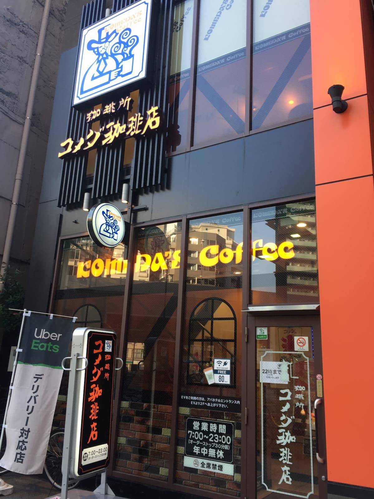 コメダ珈琲 渋谷道玄坂上店