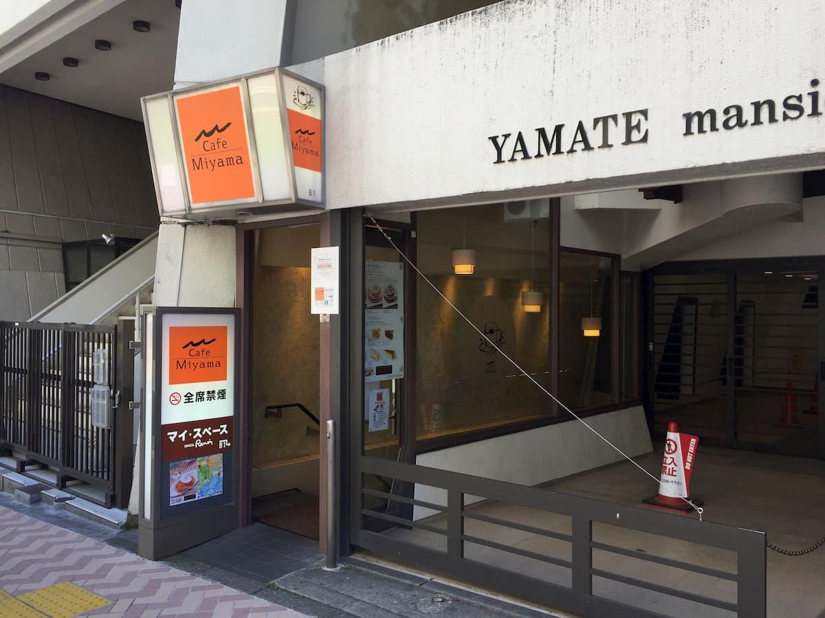 Cafe Miyama 渋谷センター街店