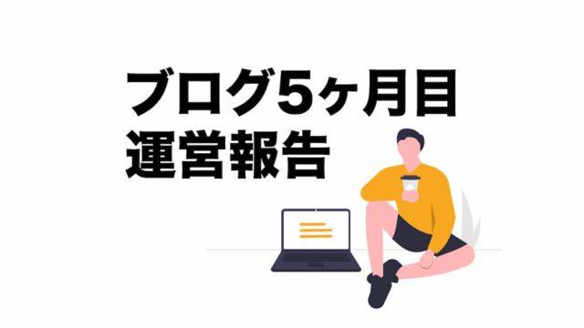 ブログ運営報告【5ヶ月目・90記事書いてみた】