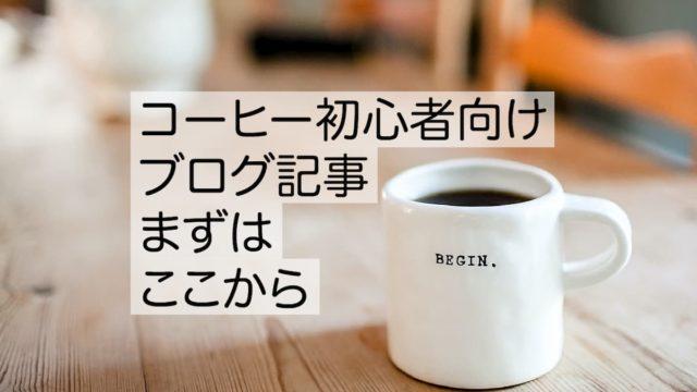 コーヒー初心者向けブログアイキャッチ記事【まずはここからはじめよう】