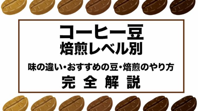 コーヒー7段階の焙煎具合 【それぞれの味の特徴と焙煎のやり方】