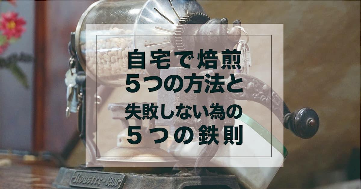 自宅でコーヒー豆を焙煎する5つの方法と失敗しない為の鉄則5箇条