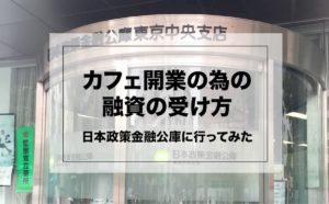 カフェ開業で融資を受けるやり方【日本政策金融公庫に行ってみた】
