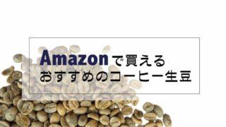 Amazonで買えるおすすめのコーヒー生豆10選【推奨焙煎レベル付き】