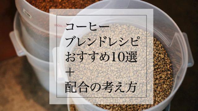 コーヒーのブレンドレシピのおすすめ10選【配合の方法や考え方も解説】
