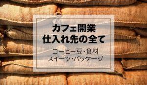 カフェ開業の仕入れ先【コーヒー・食材・パッケージ】を全て紹介
