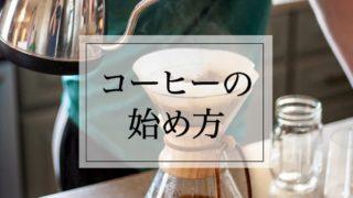コーヒーの始め方【超初心者向け・最低限抑えるべきポイント】