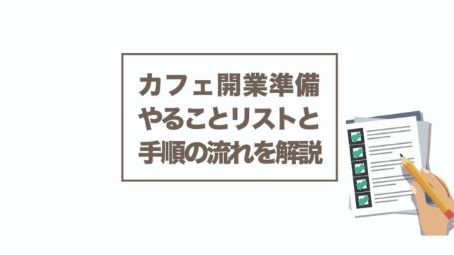 カフェ開業までの流れ【失敗しない為の手順を公開】