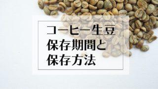 コーヒー生豆の保存期間・保管方法を焙煎士が完全解説