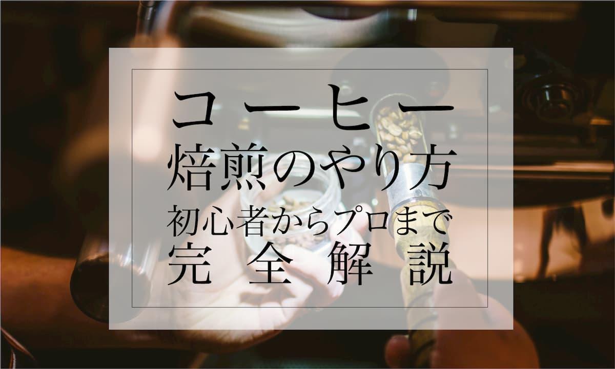 コーヒー焙煎のやり方講座 【初心者〜プロまで完全解説】