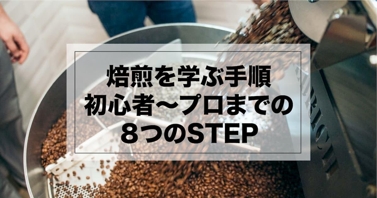 コーヒー焙煎を学ぶ手順【完全初心者〜プロへの8STEP】