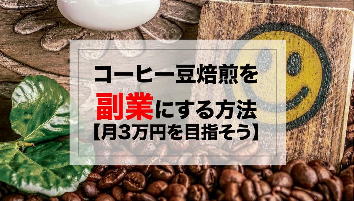 コーヒー豆焙煎を副業にする方法【月3万円を目指そう】