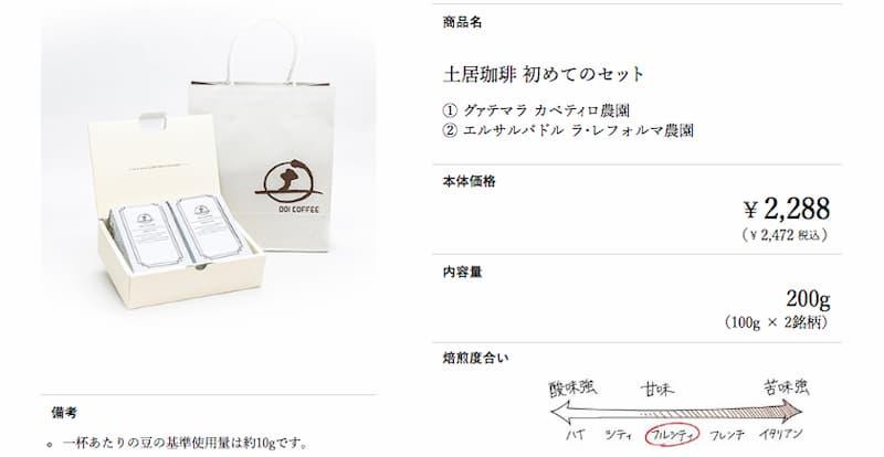 土居珈琲の初めてのセットを実際に買ってみた