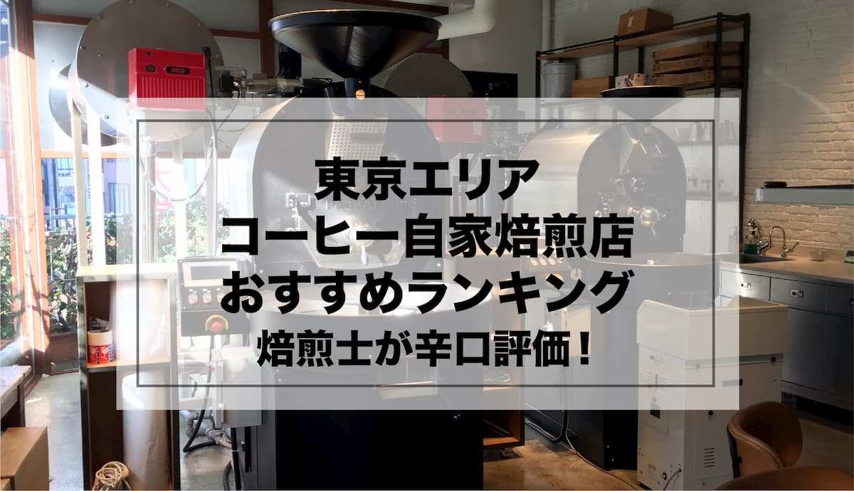 コーヒー豆売り店【東京おすすめランキング2020】焙煎士が辛口評価!
