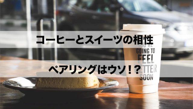コーヒーとスイーツの相性【法則なんてない。ペアリングのウソ】