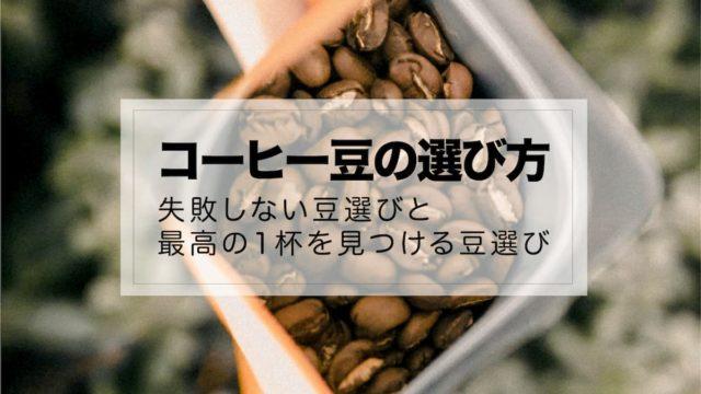 コーヒー豆の選び方【初心者が失敗しない為〜中級者が最高の1杯を見つける為に】