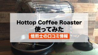 Hottop Coffee Roaster(コーヒー焙煎機)使ってみた【焙煎士の口コミ】