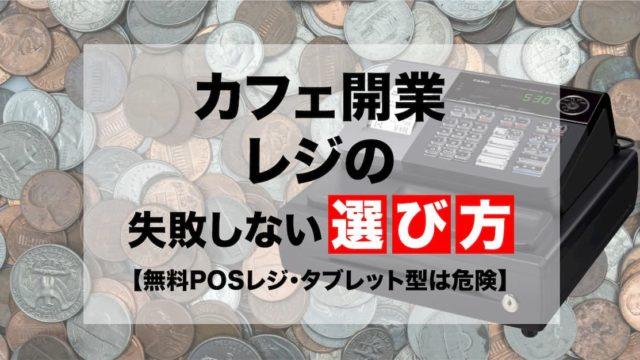 カフェ開業 レジスターの失敗しない選び方【無料POS・タブレット型は危険】