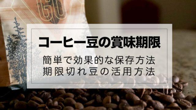 コーヒー豆の賞味期限はある?期限切れ豆の活用術は?アイキャッチ