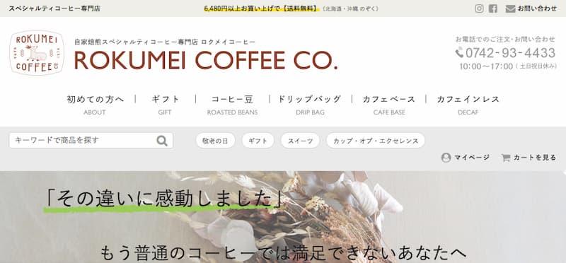 第4位「ロクメイコーヒー」