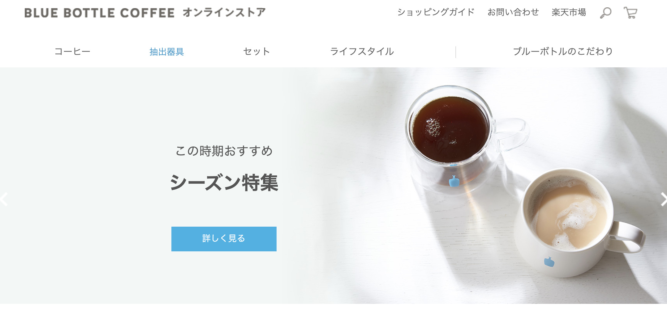 コーヒー豆通販 楽天で買えるおすすめショップ
