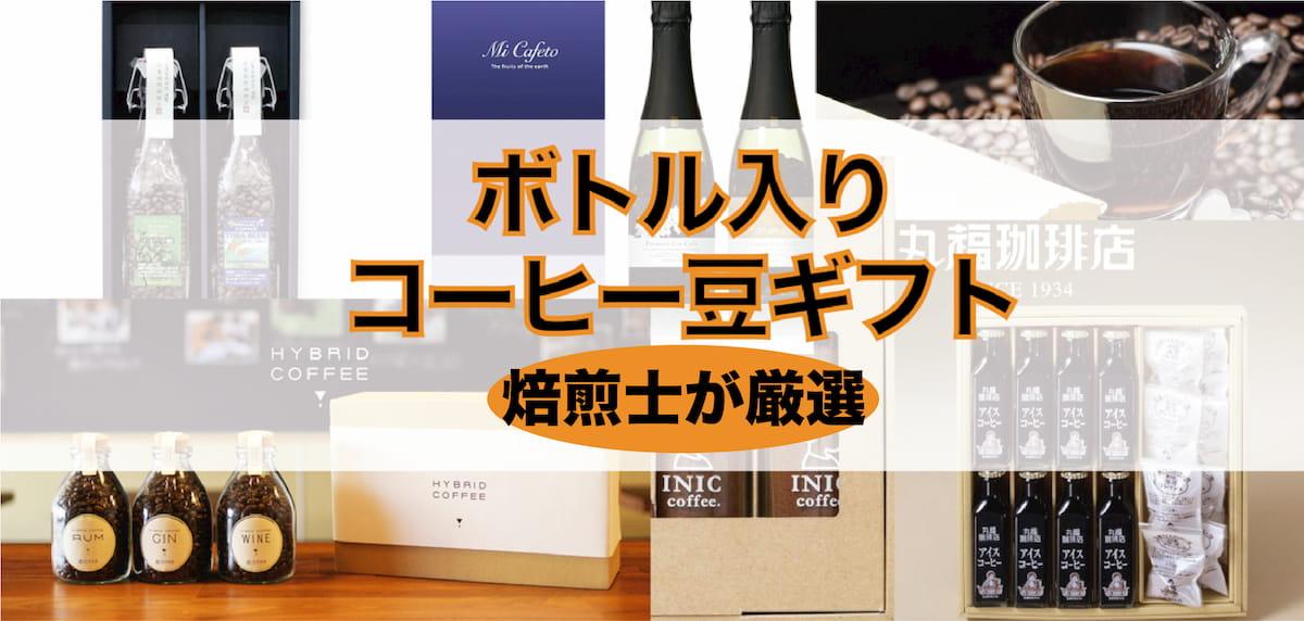 コーヒー豆瓶詰めおしゃれギフト8選【保存にも最適】