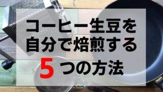 コーヒー生豆を自宅で焙煎する5つの方法【家にあるものでもできる】