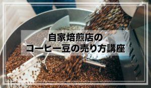コーヒー豆の売り方講座