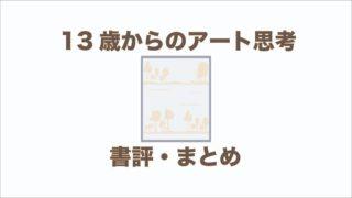 13歳からのアート思考 書評・まとめ【ネタバレあり】