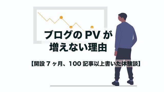 ブログのPVが増えない理由【開設7ヶ月・100記事以上書いた体験談】