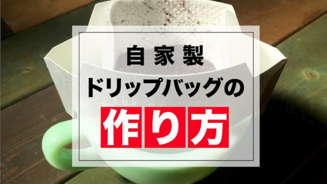 自家製ドリップバッグの作り方【現役コーヒーショップ運営者が解説します】