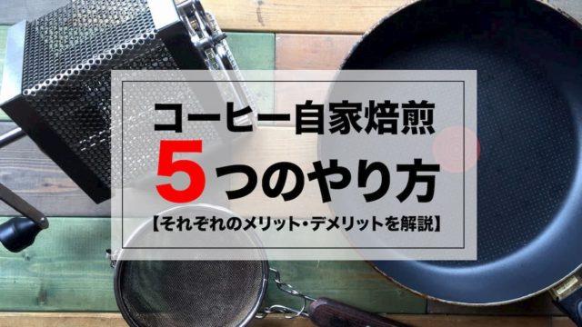 コーヒー自家焙煎 5つやり方【それぞれのメリット・デメリットを解説】