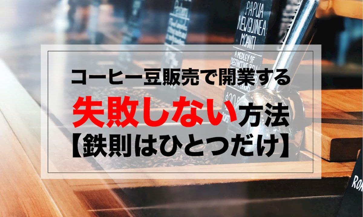 コーヒー豆販売で開業する失敗しない方法【鉄則はひとつだけ】