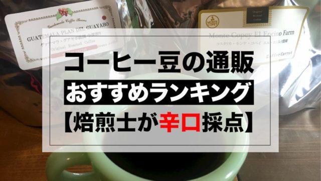 コーヒー豆の通販おすすめランキング【焙煎士が辛口採点】