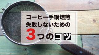 コーヒー手網焙煎の失敗しない3つのコツ【焙煎士が伝授】