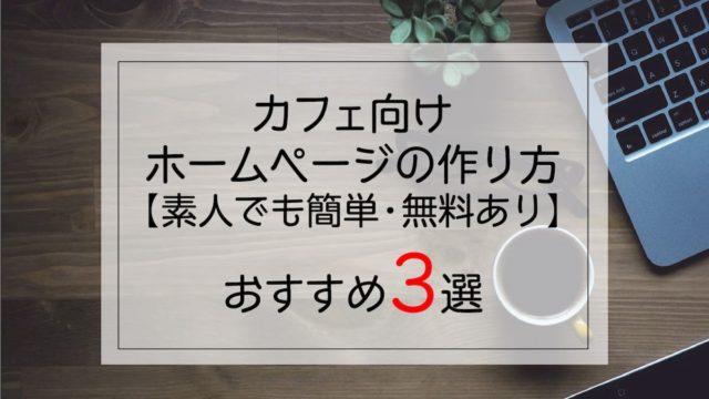 カフェのホームページの作り方【オリジナルドメイン・無料あり】