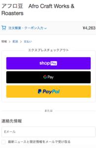 ShopifyPayment(ショッピファイ ペイメント)
