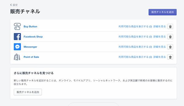 ①販売チャネルのBuy Buttonを使用します。