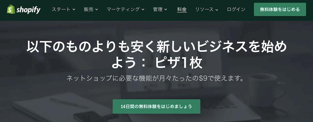 Shopify Lite(ショッピファイライト)の開設方法・手順