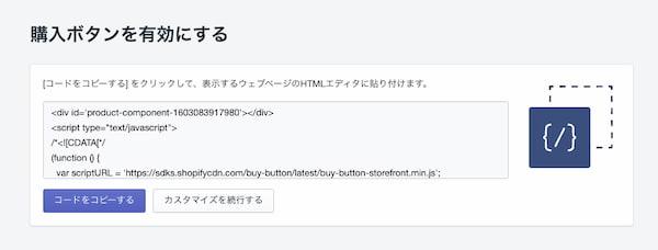 ④コードをコピーし、自サイトに貼り付ける。